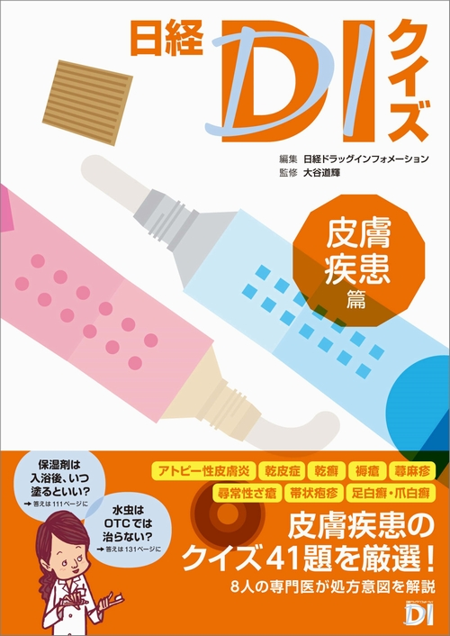 日経DIクイズ 皮膚疾患篇