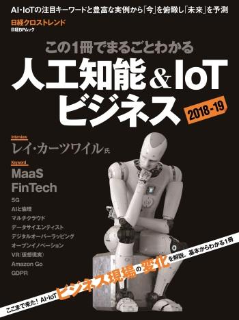 この1冊でまるごとわかる 人工知能&IoTビジネス2018-19