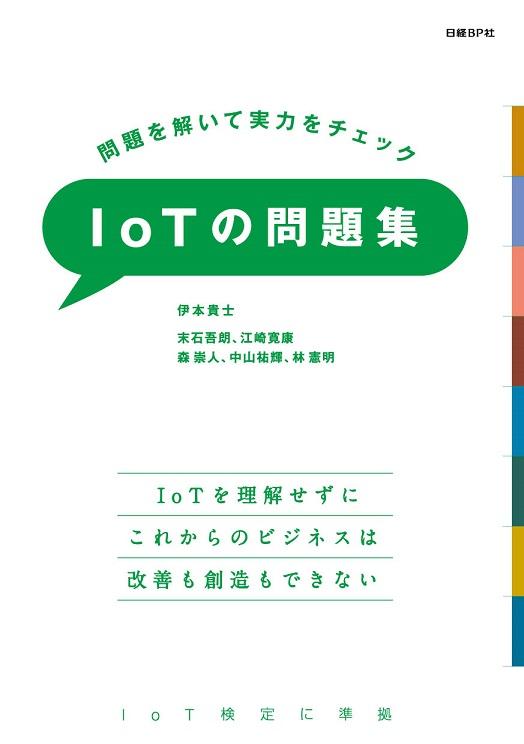 問題を解いて実力をチェック IoTの問題集