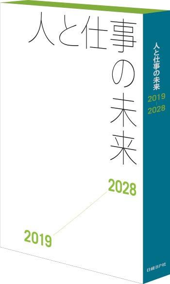 人と仕事の未来2019-2028
