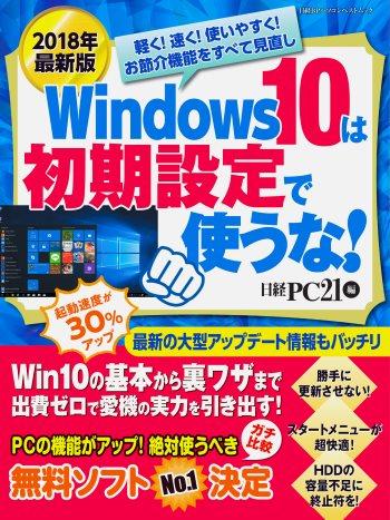 2018年最新版 Windows 10は初期設定で使うな!