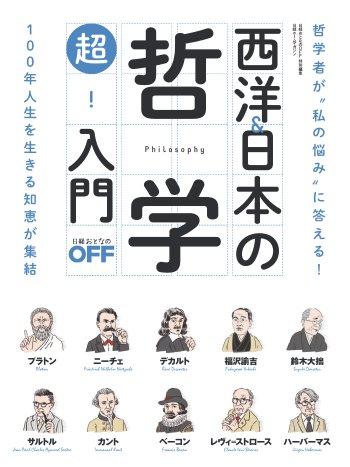 西洋&日本の哲学 超!入門