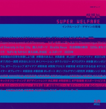 超福祉 SUPER WELFARE