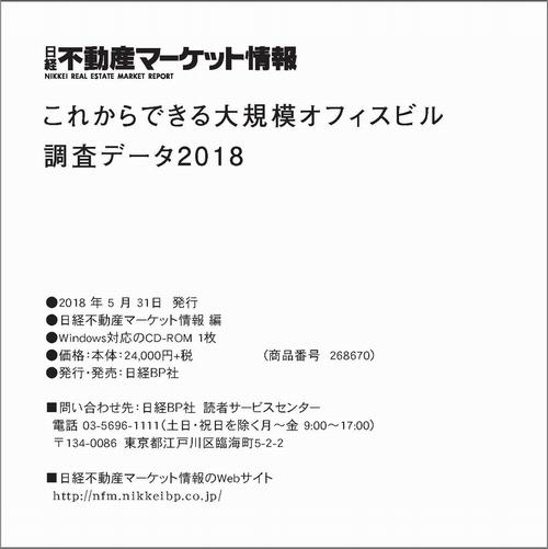 これからできる大規模オフィスビル調査データ2018(CD-ROM)