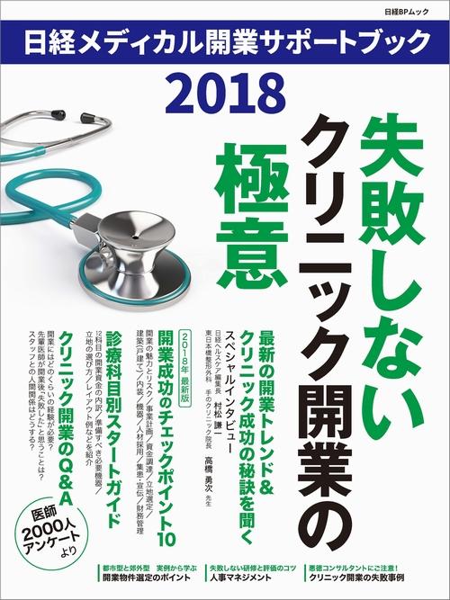 日経メディカル開業サポートブック2018