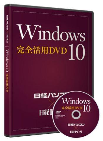 Windows 10 完全活用DVD