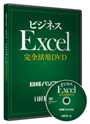 ビジネスExcel 完全活用DVD