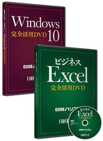 「Windows 10 完全活用DVD」 +「 ビジネスExcel 完全活用DVD」 セット