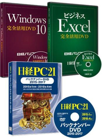 「Windows10完全活用DVD」 +「 ビジネスExcel完全活用DVD」 セット +日経PC21バックナンバーDVD15-17」
