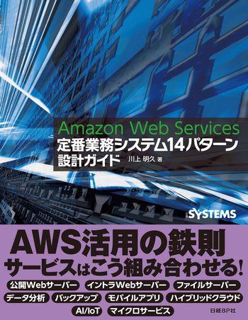 Amazon Web Services 定番業務システム14パターン 設計ガイド