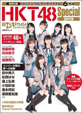 日経エンタテインメント!HKT48 Special 2019