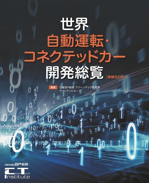 世界自動運転・コネクテッドカー開発総覧【増補改訂版】