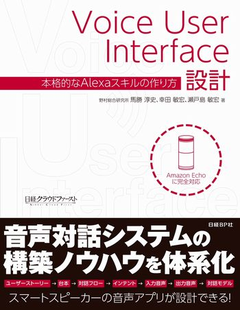 Voice User Interface設計