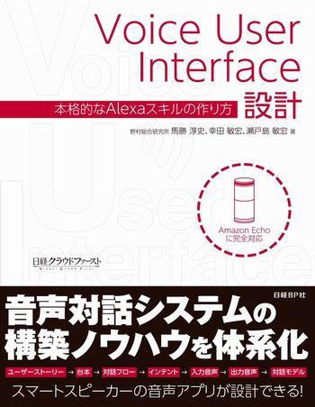Voice User Interface設計