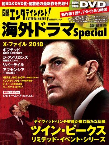 日経エンタテインメント! 海外ドラマSpecial 2018[秋]号