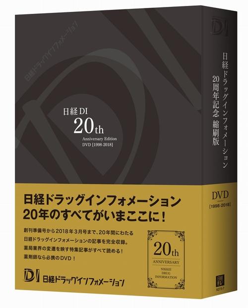 日経DI 20周年記念縮刷版DVD [1998-2018]