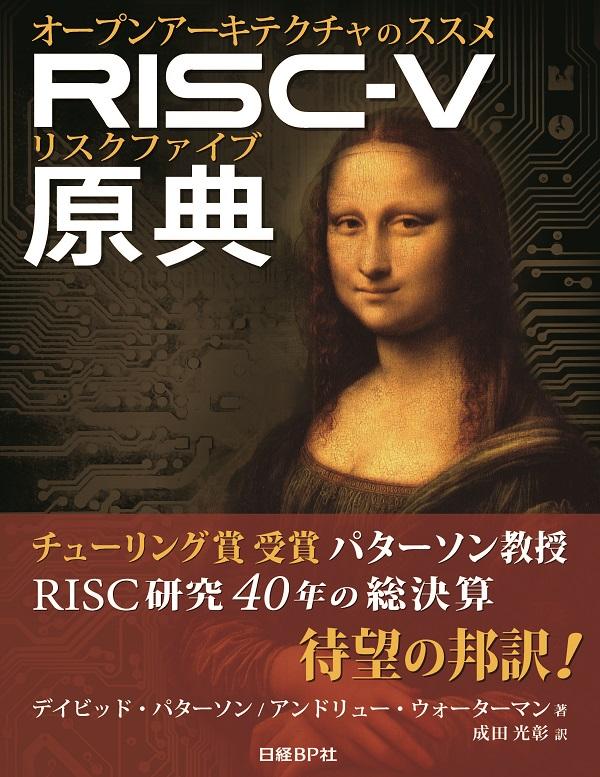 RISC-V原典
