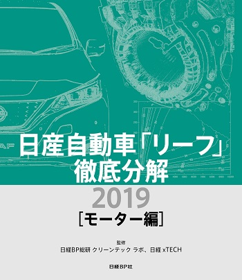 日産自動車「リーフ」徹底分解2019[モーター編]