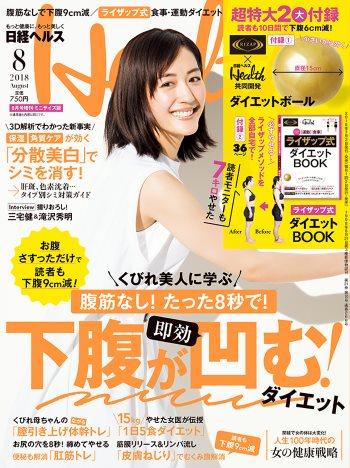 日経ヘルス 2018年 8月号増刊・ミニサイズ版