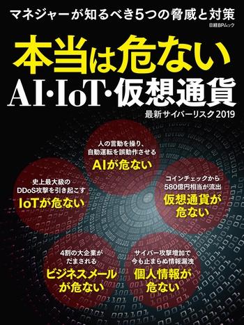 本当は危ないAI・IoT・仮想通貨