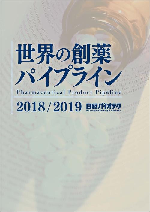 世界の創薬パイプライン2018/2019