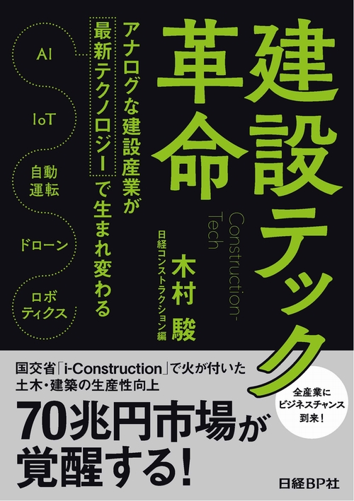 建設テック革命