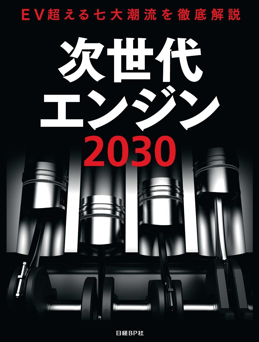 次世代エンジン2030
