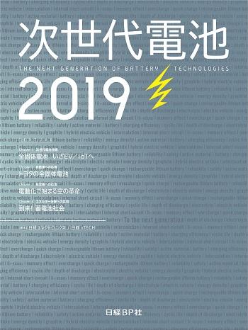 次世代電池2019