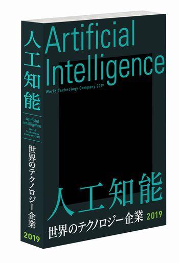 人工知能 世界のテクノロジー企業2019 書籍