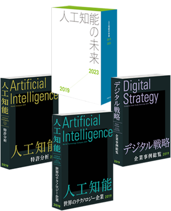 人工知能&デジタル戦略2019(4冊セット)