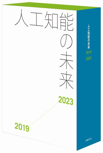 人工知能の未来2019-2023 書籍+オンラインサービス