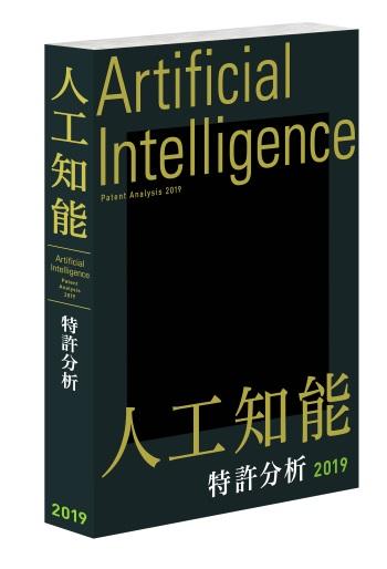 人工知能 特許分析2019 書籍+オンラインサービス