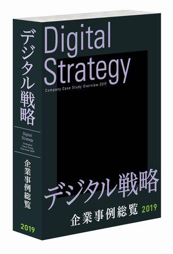 デジタル戦略 企業事例総覧2019 書籍+オンラインサービス