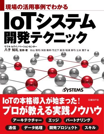 現場の活用事例でわかる IoTシステム開発テクニック