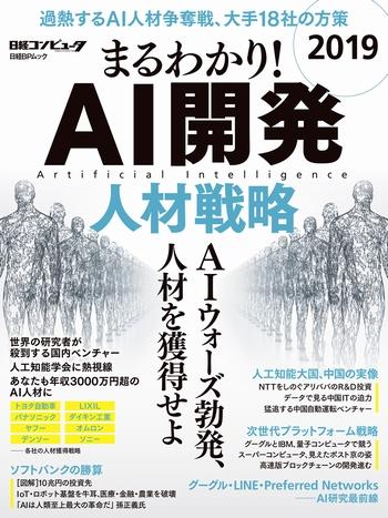 まるわかり!AI開発 2019 人材戦略