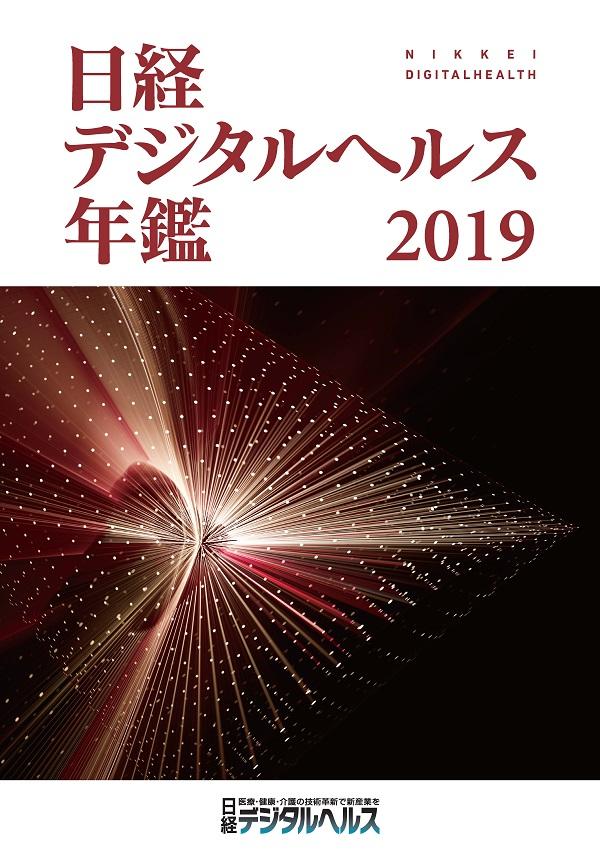 日経デジタルヘルス年鑑2019