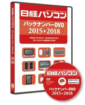 日経パソコン バックナンバーDVD 2015-2018