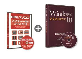 日経パソコン バックナンバーDVD 2015-2018 + Windows 10 完全活用DVD セット