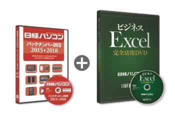 日経パソコン バックナンバーDVD 2015-2018 + ビジネスExcel 完全活用DVD セット