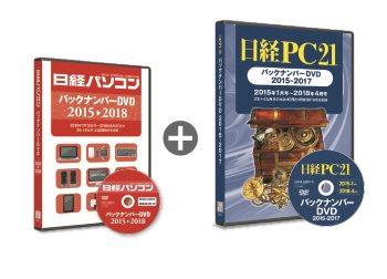 日経パソコン バックナンバーDVD 2015-2018 + 日経PC21 バックナンバーDVD 2015-2017 セット