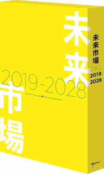 未来市場 2019-2028