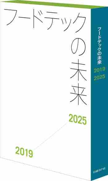 フードテックの未来2019-2025