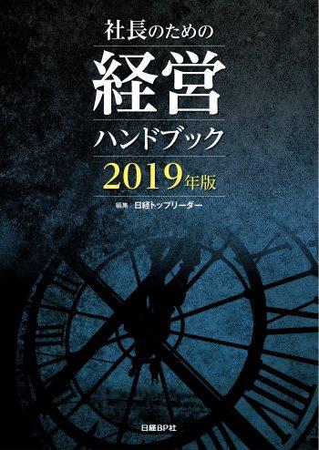 社長のための経営ハンドブック 2019年版