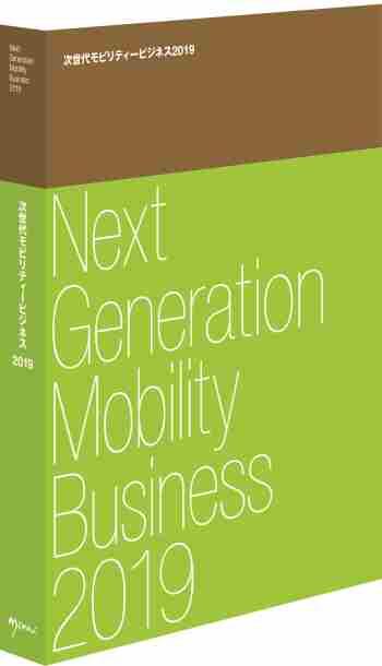 次世代モビリティービジネス2019