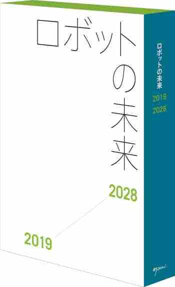 ロボットの未来2019-2028