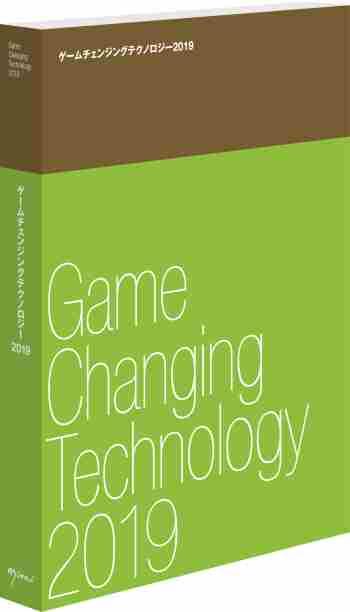 ゲームチェンジングテクノロジー2019