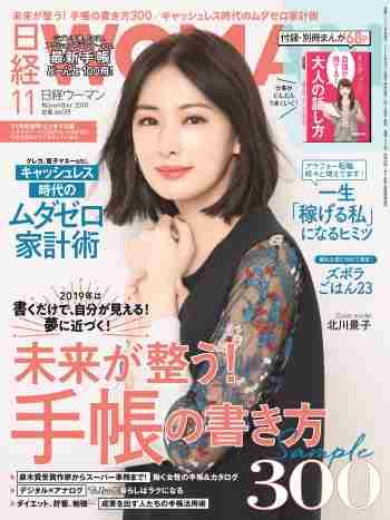 日経WOMAN 2018年 11月号増刊・ミニサイズ版