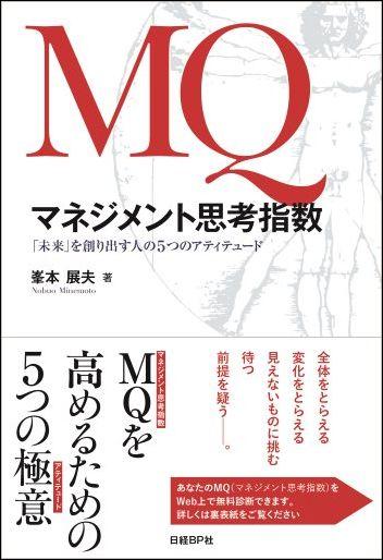 MQ マネジメント思考指数