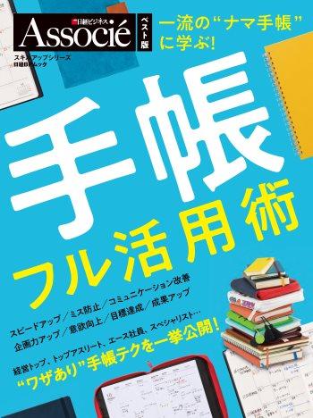 """一流の""""ナマ手帳""""に学ぶ 手帳フル活用術"""