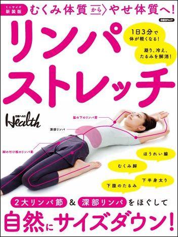 【ミニサイズ新装版】むくみ体質からやせ体質へ!リンパストレッチ
